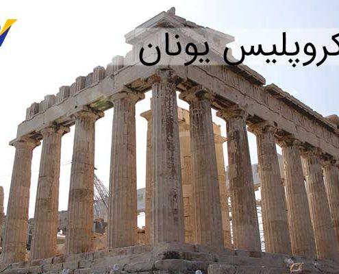 آکروپلیس-یونان